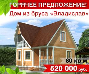 Дом из бруса «Владислав» - всего за 520 000 руб.!