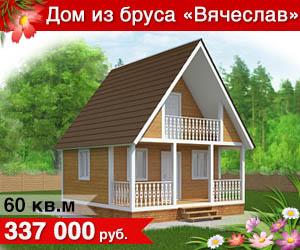 Посмотрите дом
