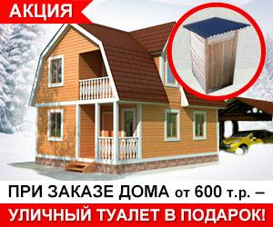 При заказе дома от 600 тыс.руб. – уличный туалет в подарок!